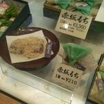 赤坂青野 -
