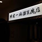 陳建一麻婆豆腐店 - 看板