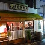 鎌倉製蕎麦 -