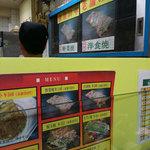 浪速のお好み亭 - 野菜焼きと洋食焼きは看板メニューのようです。