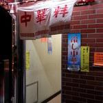 大三元 - 2014.5