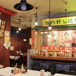 中国ラーメン揚州商人 -
