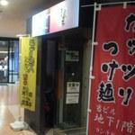 まんぷくカリー24 - 2014.5