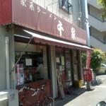 27336798 - 「千家」と書かれた右側に、小さく「濱壱家」と店名が書かれている