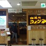 コメダ珈琲店 - 丸井錦糸町店2階