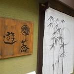 そば処 遊蕎 - H25.9