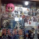 やしま - おもちゃでいっぱいの壁