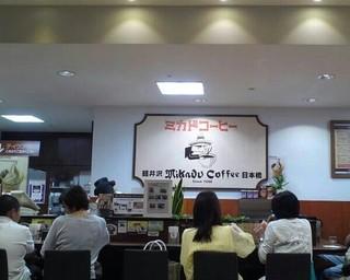 ミカドコーヒー 渋谷店 - カウンター席のみ