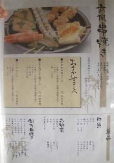 竹茂 - メニュー01/2009年11月