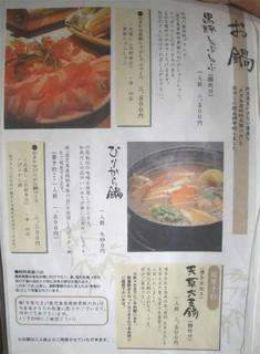 竹茂 - メニュー02/2009年11月