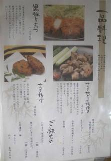 竹茂 - メニュー03/2009年11月