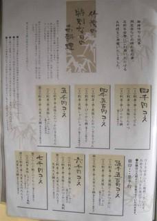 竹茂 - コースメニュー/2009年11月
