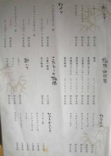 竹茂 - ドリンクメニュー02/2009年11月
