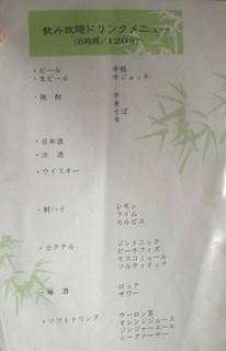 竹茂 - 飲み放題ドリンクメニュー/2009年11月