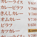 喫茶&カレー 伊勢 - 2014年5月訪問