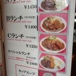 ハンバーグレストラン BOSTON 蒲生店 - ランチメニュー①