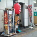 東京らぁめん 青龍 - お店外観