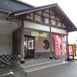 亀島亭 - 2014.01.09お店の入り口