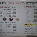 Suzuyashiyokudou - 平成26年5月17日(土)