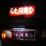 十円寿し -