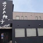 ホワイト餃子 はながさ - (2014/4月)外観