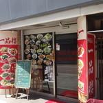 中華居酒屋 一品楼 - 北馬場参道通り商店街