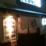 麺屋えびす - '09・11・19 外観