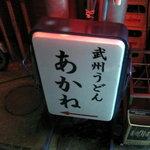 武州うどんあかねandみどりダイニング - 細道を分け入るとある、昼の看板。夜なので灯りは点いていない。