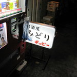 武州うどんあかねandみどりダイニング - 夜の看板。夜になると灯りがともり店名も変わる。