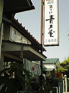 青木屋 郷土の森工場売店