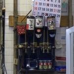 丸吉 - 焼酎の一升瓶