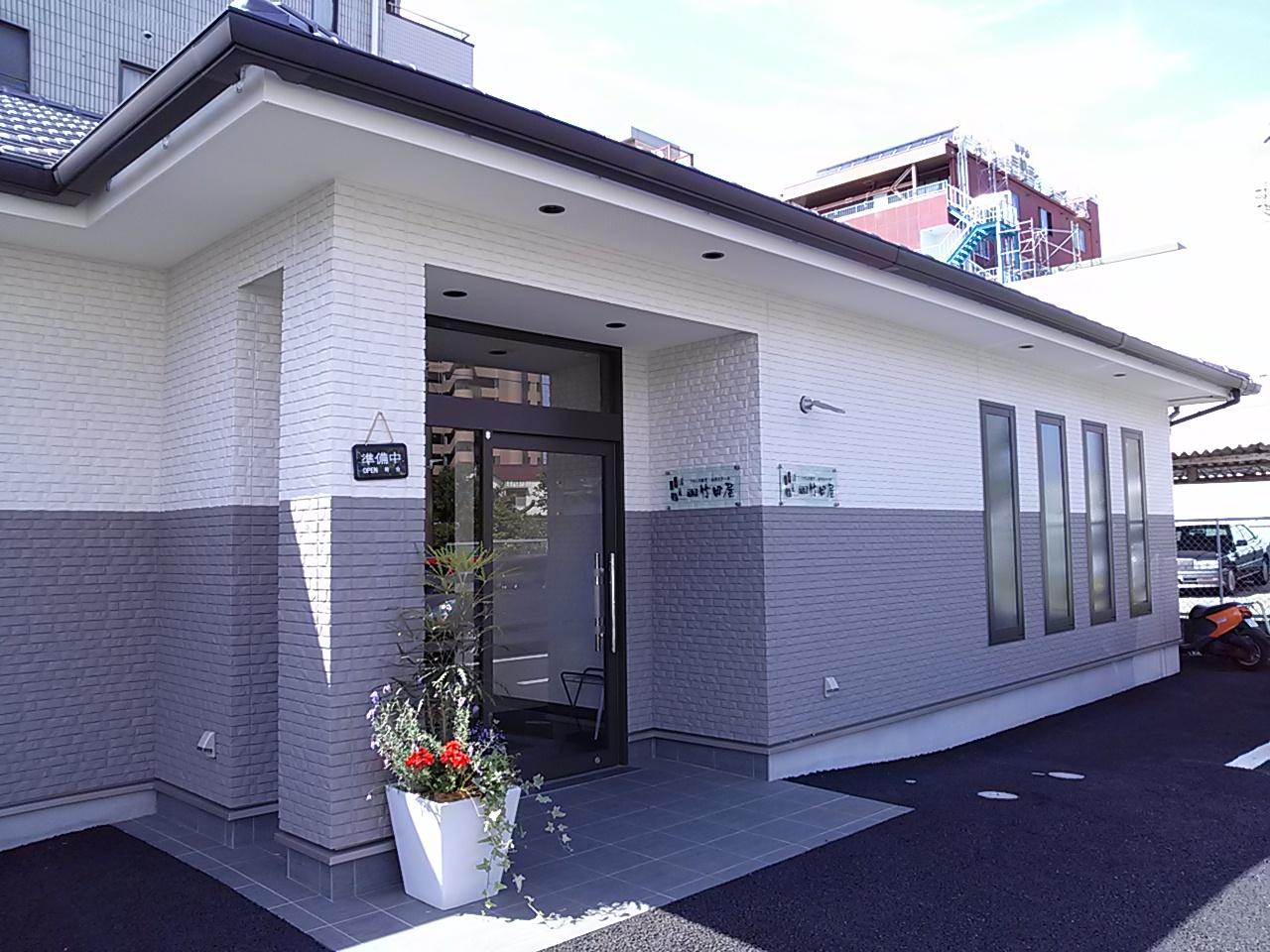 竹田屋 茂原店