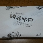 石松寿司 - 2014年5月 お持ち帰り(並)1000円