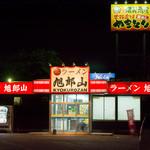 らーめん旭郎山 - 2014年5月17日撮影