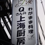 Qさんの上海厨房 -