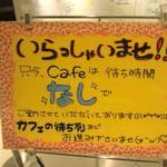 AKB48 カフェ&ショップ - 待ち時間「なし」やがな♪