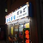ぼんご - (2014/4月)外観