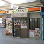 駅そば あじさい茶屋 - お店です。