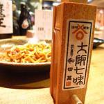 串やき 一富士 - 和田萬の七味とともに