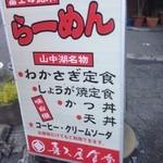 喜久屋食堂 -