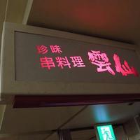 雲仙-店先の看板