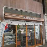 村上屋 - 沼津駅南口 さんさん通り沿い