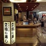 札幌シーフーズ - 海産土産物屋の一角;ホント立喰いw @2014/05/14
