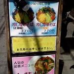 中華麺飯 太楼 - 冷やし中華の看板