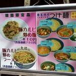 中華麺飯 太楼 - いろいろあるようです
