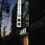 御用鮨 - 名鉄東岡崎駅の北側裏路地にあります。
