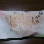 京栄堂  - 料理写真: