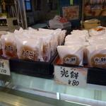 中村製菓 - 「くんぴん」いっぱい♪