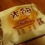 中村製菓 - 大好き「くんぴん(110円)」