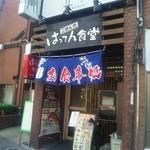 はってん食堂 - 西日暮里駅近くに佇む店舗は24時間営業食堂です